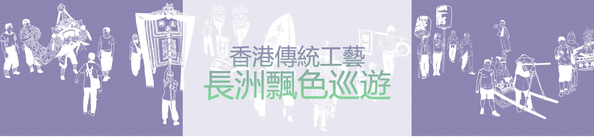 Hong Kong Piu Sik Parade