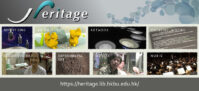 HKBUHeritage