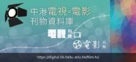 HK TV and Movie Publication Database