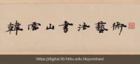 yunshan digital project