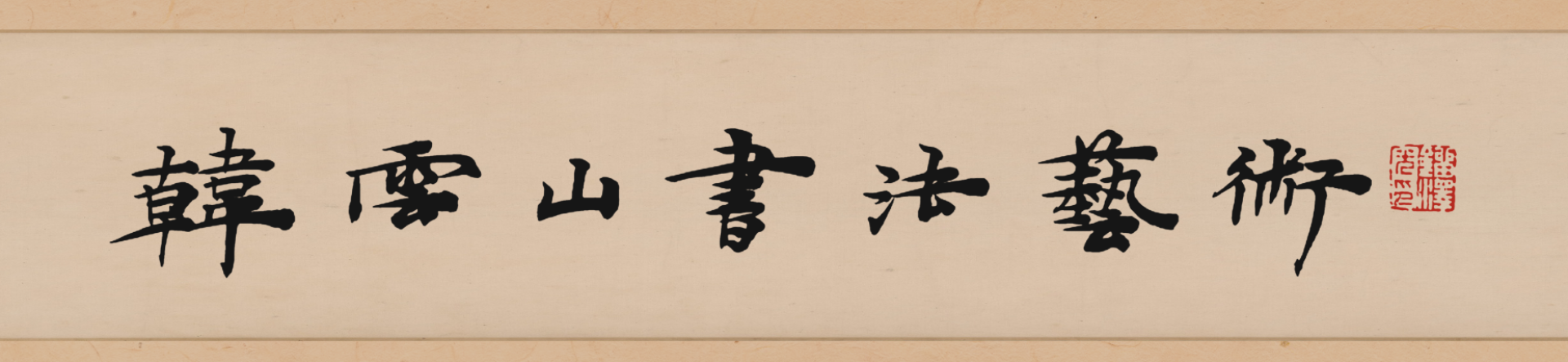 The Art of Chinese Calligraphy by Han Yunshan