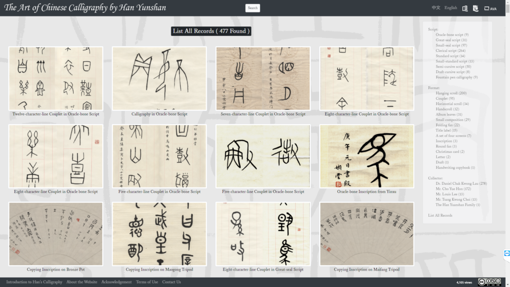 The Art of Chinese Calligraphy by Han Yunshan - Screen capture of the database