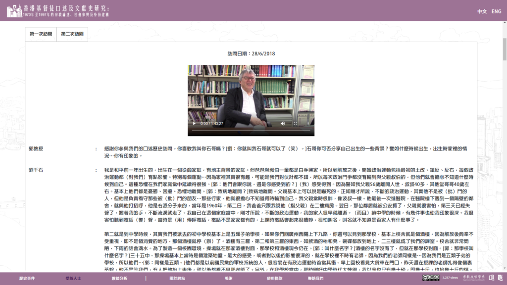 An Oral and Documentary History of HK Protestant Christians - Screen capture of the database