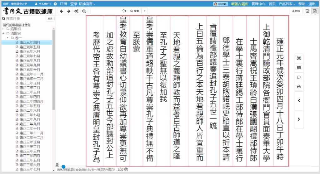 Qing dai qi ju zhu interface