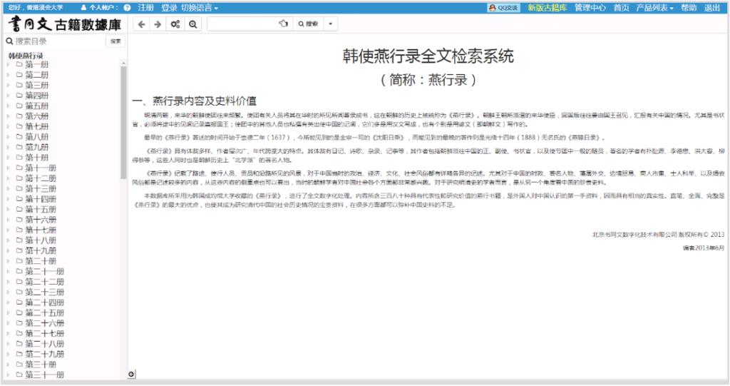 Han shi yan xing lu interface