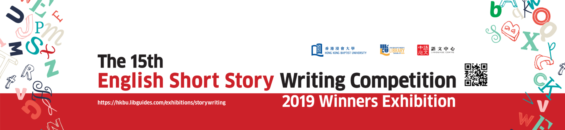 english short story competition keyvisual banner