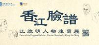 KKM_portrait_Exhibition_Event