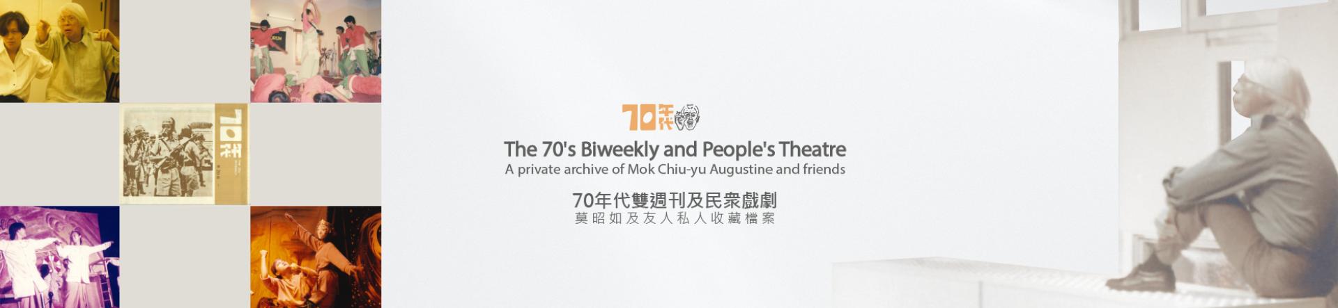 70s biweekly database