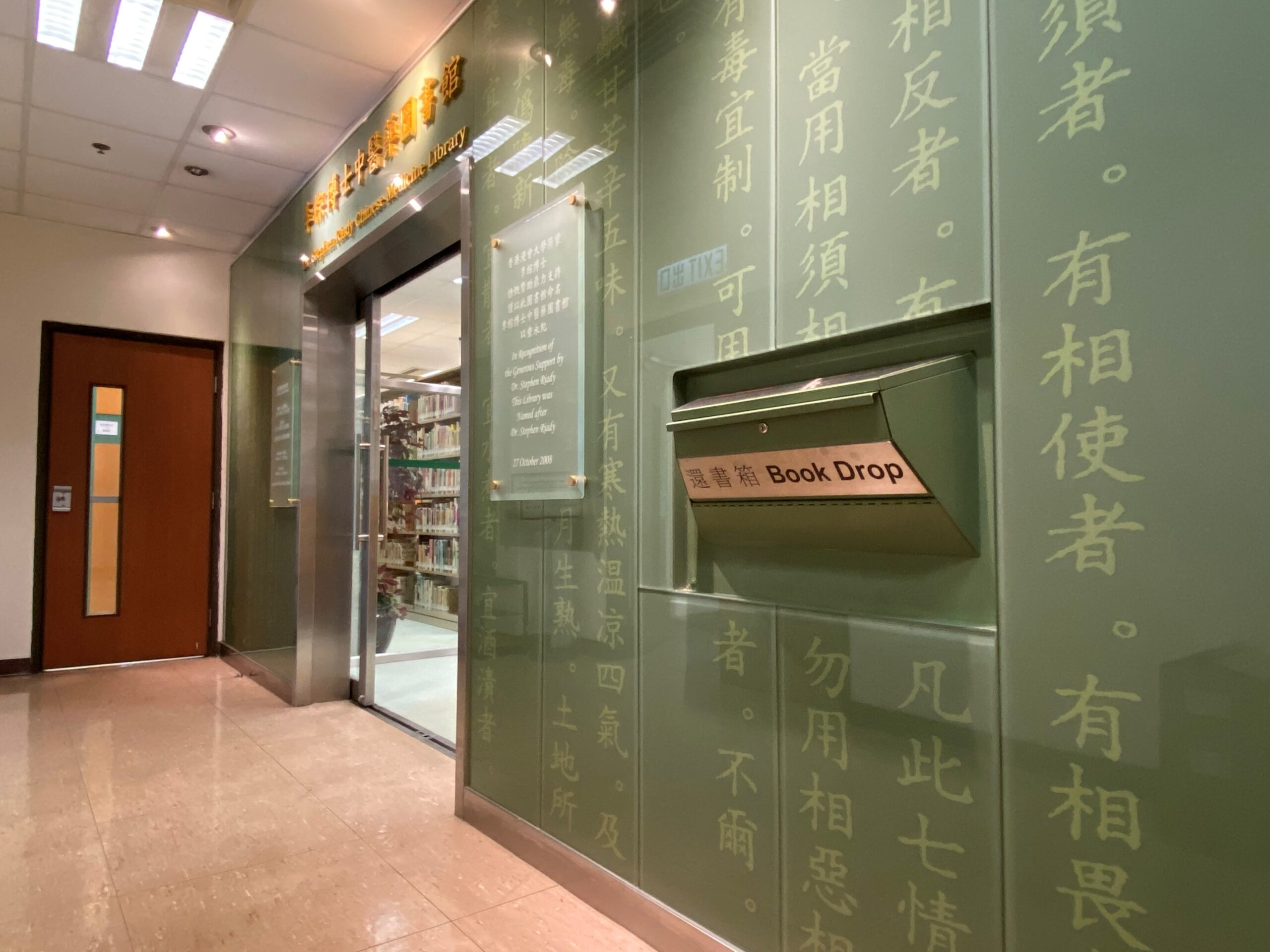 Picture of Book drop located outside the entrance of Chinese Medicine Library