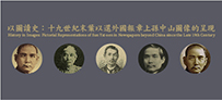 Sun Yat-sen in Newspapers
