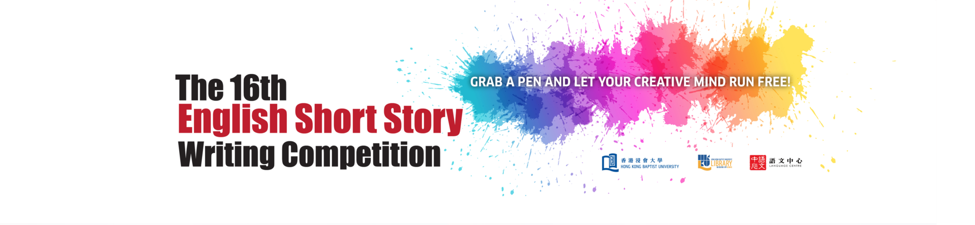 (MainVisual) 16th_English_Short_Story_Writing_Competition