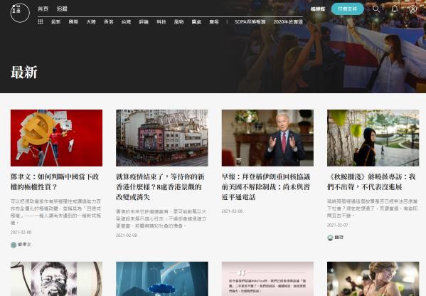 Screenshot of Initium website