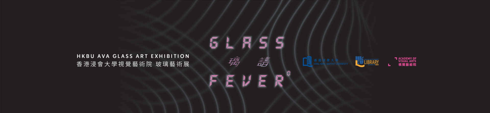 Library Exhibition - Glass Fever