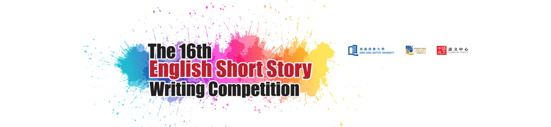 The 16th English Short Story Writing Competition: 2021 Winners Exhibition