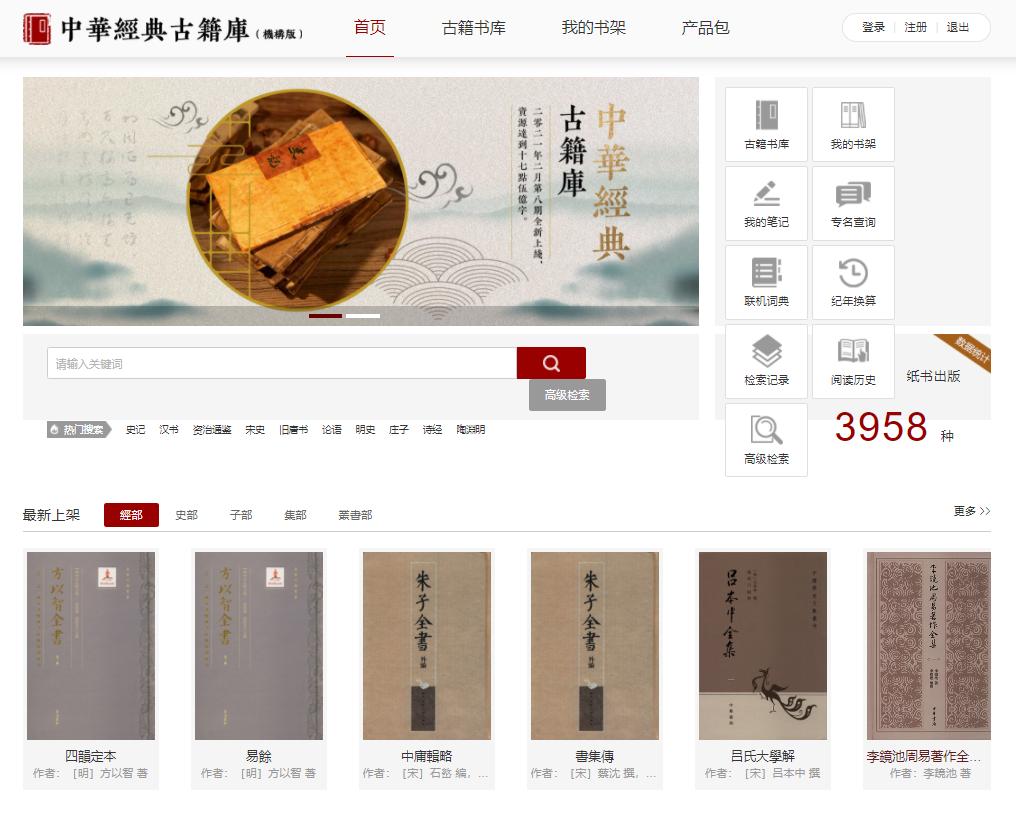 2021 06 01 New e-resources_ 中華經典古籍庫