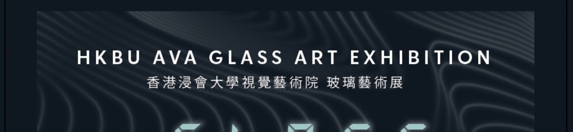 Glass Fever 2.0